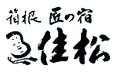 Hakone Takuminoyado Yoshimatsu