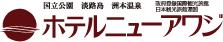 Hotel New Awaji (incl. Villa Rakuen)