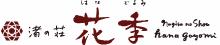 Nagisa no Sho Hanagoyomi
