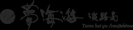 Yumekaiyu Awajishima
