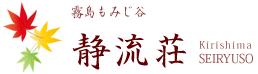 Kirishima Seiryuso